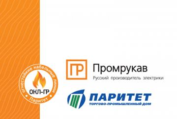 Огнестойкая кабельная линия Паритет + Промрукав