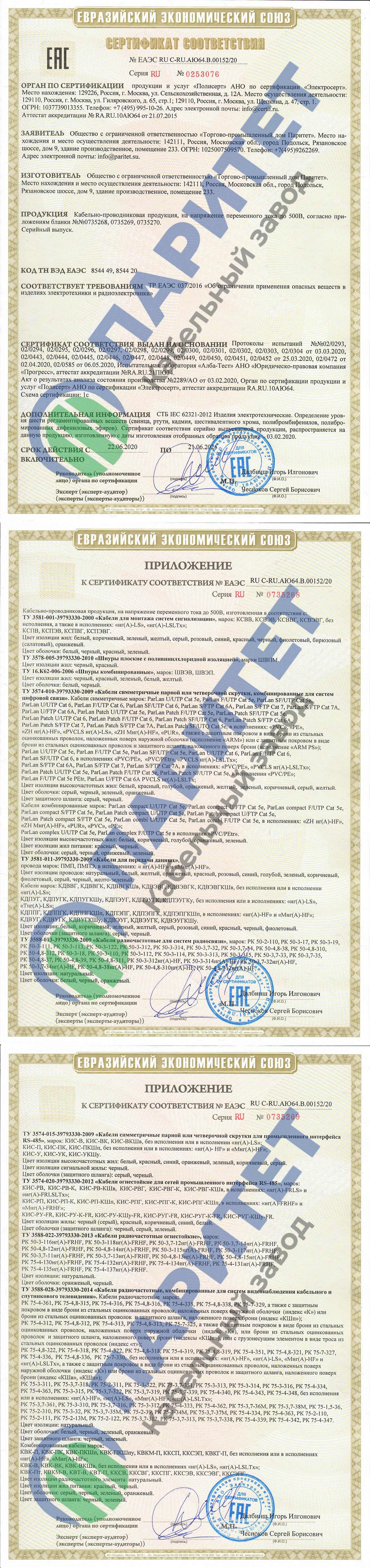 """Сертификаты -- ООО """"Торговый дом Владэлектрокабель"""""""